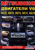 Двигатели Mitsubishi V6: 6G72, 6G73, 6G74, 6A12, 6A13 на модели Pajero, Challenger, Pajero Sport и другие: Устройство, техническое обслуживание,