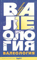Г. К. Зайцев, А. Г. Зайцев Валеология. Культура здоровья. Книга для учителей и студентов педагогических специальностей