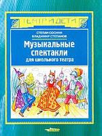 Соснин С.М., Степанов В.А. Музыкальные спектакли для школьного театра