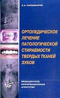 Х. А. Каламкаров Ортопедическое лечение патологической стираемости твердых тканей зубов