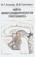 Акмаев И.Г., Гриневич В.В. Нейроиммуноэндокринология гипоталамуса