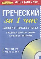 Греческий за 1 час. Аудиокурс греческого языка (книга + CD)