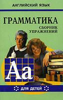 М. А. Гацкевич Грамматика английского языка для школьников. Книга 6