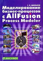С. В. Маклаков Моделирование бизнес-процессов с AIIFusion Process Modeler