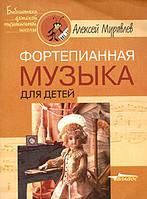 Алексей Муравлев Фортепианная музыка для детей