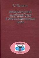 В. С. Кузнецов Международный валютный фонд и мирохозяйственные связи
