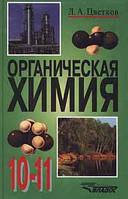 Л. А. Цветков Органическая химия. 10 - 11 класс