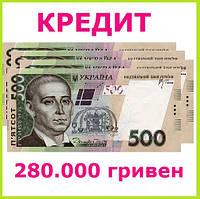 Кредит 280000 гривен
