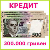 Кредит 300000 гривен