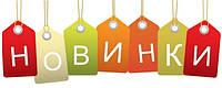 Обновление каталогов и новинки Венгрия!!!