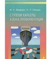 Ступени карьеры: азбука профориентации.  БЕНДЮКОВ М.А., СОЛОМИН И.Л.