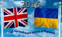 2016 год в Украине объявлен годом английского языка.