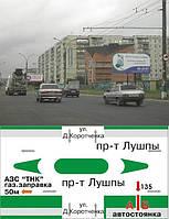 Рекламный щит 3х6, К135, А/Б