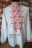 Сорочка мужская ЧС22