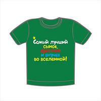 Детские футболки с надписями Самый лучший-Самая лучшая, надписи на футболки на заказ