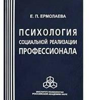 Психология социальной реализации профессионала.  Ермолаева Е.П.
