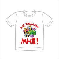 """Детские футболки с прикольными надписями """"Все подарки мне"""""""
