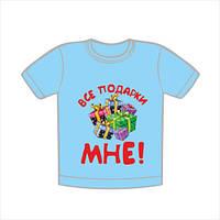 Прикольные футболки на День Рождения, надпись Все подарки мне