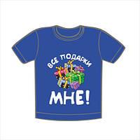 """Детская хлопковая футболка, яркий принт, надпись на заказ """"Все подарки мне"""" ко Дню Рождения"""