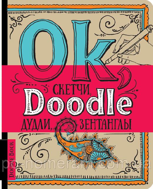 Doodlebook - новый вид творчества!