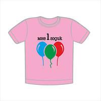 Летняя футболки для девочки с Воздушными шариками и надписью Мне 1 годик