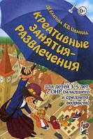 Креативные занятия-развлечения для детей 3-5 лет с ОНР (младшего и среднего возраста). Пособие для логопедов и