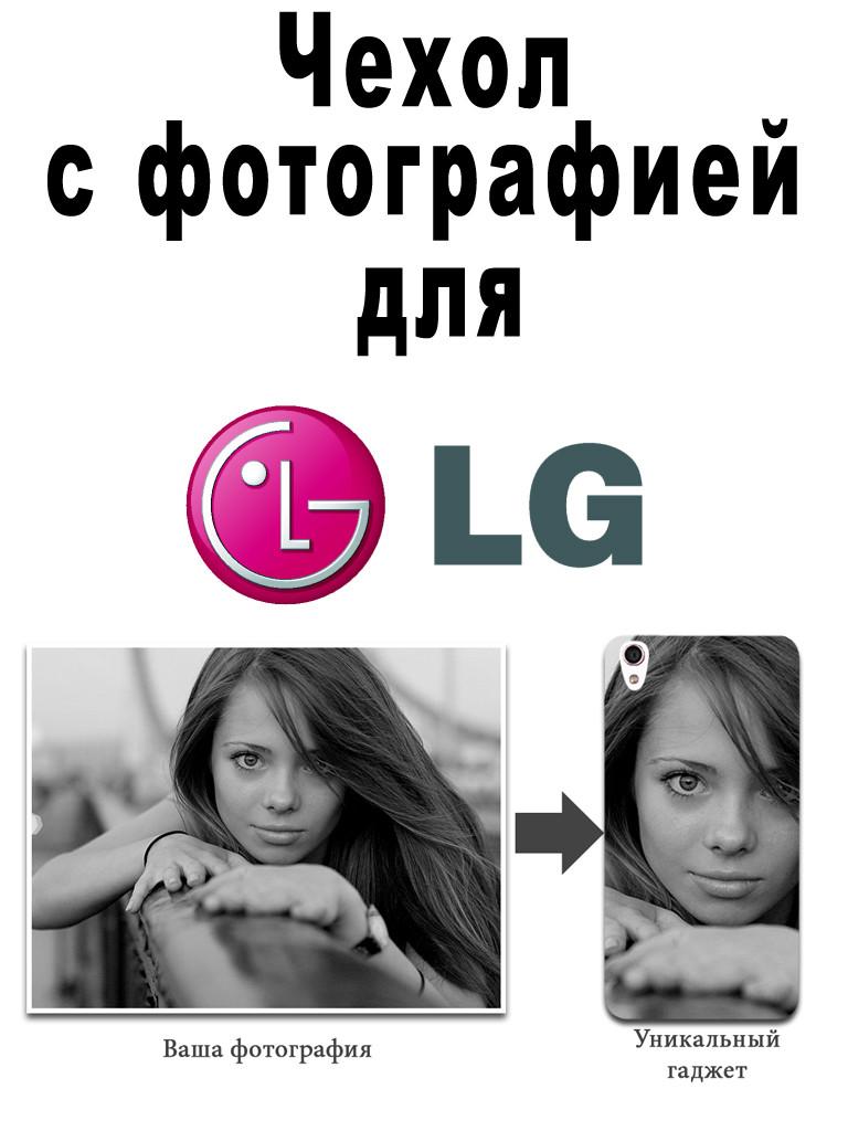 Чехол с фото для LG G3s Optimus G3mini D722 D725 D728 D724