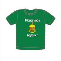 Детские футболки с надписями на заказ (1-2-3-4 годика) с именем ребёнка
