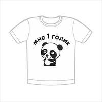 Летняя футболка для ребёнка Мне 1 годик с Пандой