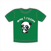 Детская футболка Мне 1 годик, принт Панда