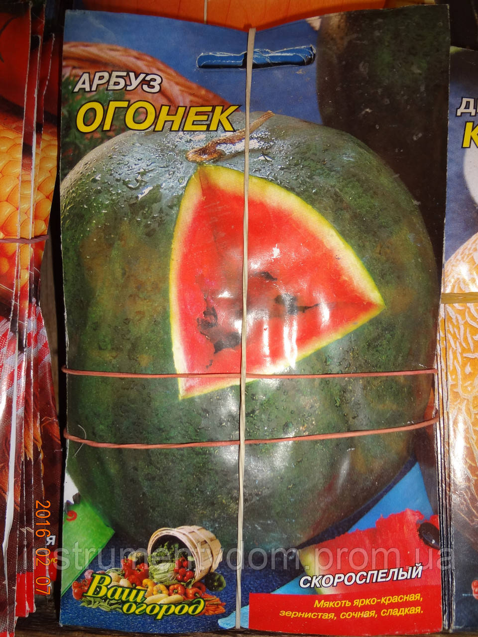 """Семена арбуза """"Огонек"""" ТМ Ваш огород (упаковка 10 пачек)"""