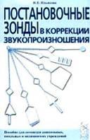 Постановочные зонды в коррекции звукопроизношения: пособие для логопедов