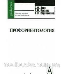Профориентология / 3-е изд.  Зеер Э.Ф.