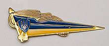Прапорець на бере з гербом України великий (металевий)