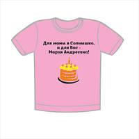 """Яркая детская футболка с надписью """"Для мамы я солнышко"""""""