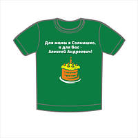 """Летняя футболка из хлопка надпись """"Для мамы я солнышко"""", на 1-2-3-4 года"""
