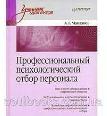 Профессиональный психологический отбор персонала: Учебник для вузов. Маклаков А.Г.