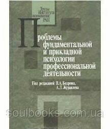 Проблемы фундаментальной и прикладной психологии профессиональной деятельности.  Бодров В.А.