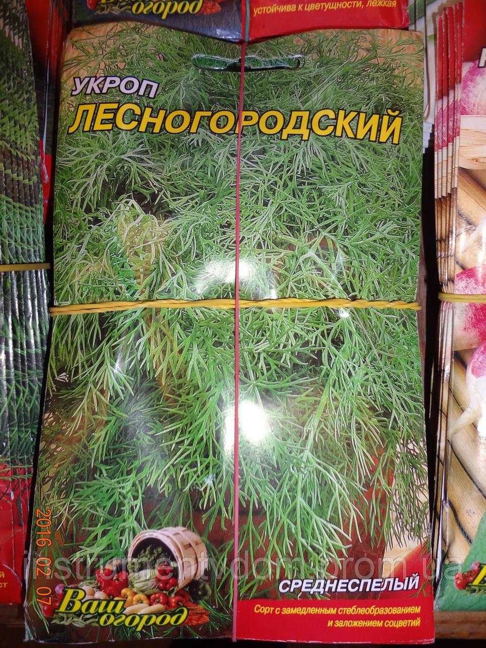 """Семена укропа """"Лесногородский"""" ТМ Ваш огород (упаковка 10 пачек)"""