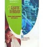 Педагог-психолог. Основы профессиональной деятельности. Макарова И.В., Крылова Ю.Г.