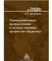 Оценка реализации профессионала. Ермолаева Е.П.