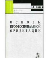Основы профессиональной ориентации.  Волков Б.С.