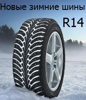 НОВЫЕ Зимние шины R14