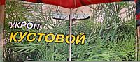 """Семена укропа """"Кустовой"""" ТМ Ваш огород (упаковка 10 пачек)"""