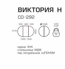 Стол Виктория Н (D=1,0 м.) (раскладной) (ассортимент цветов), фото 2