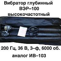 Вибратор глубинный ВЭР–100 высокочастотный (200 Гц, 36 В, 3–ф) — аналог ИВ–103