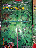 "Семена петрушки ""Урожайная"" ТМ Ваш огород (упаковка 10 пачек)"