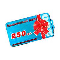 Сумма минимального заказа снижена до 250 грн!
