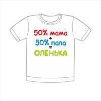 """Футболка для детей летняя хлопковая надпись """"50% мама-50% папа"""", доставка по Украине недорого"""