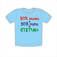 """Детские футболки на заказ с прикольными надписями """"50% мама-50% папа"""""""